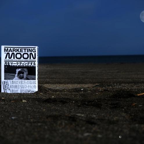 史上最大の広報作戦『月をマーケティングする』