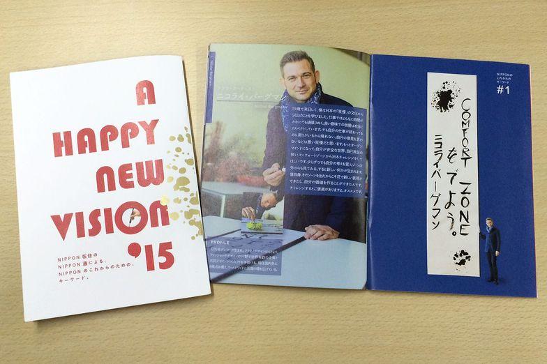 『A HAPPY NEW VISION '15』の内容紹介記事は、1月16日以降掲載予定