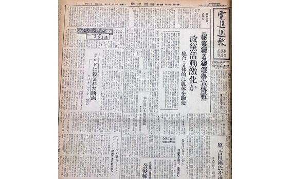 電通電波ビジネス黎明期の牽引者  木原通雄(4)