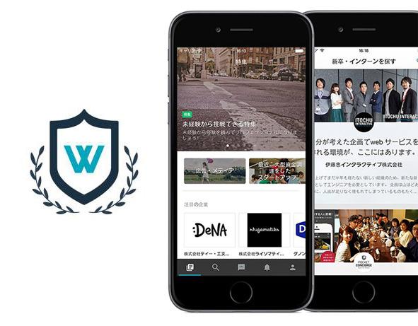 就活支援アプリ「Wantedlyインターン」とアプリアイコン