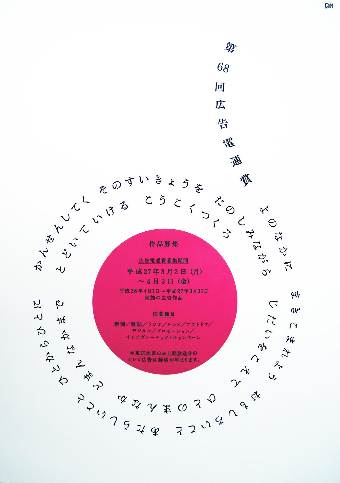 広告電通賞ポスター