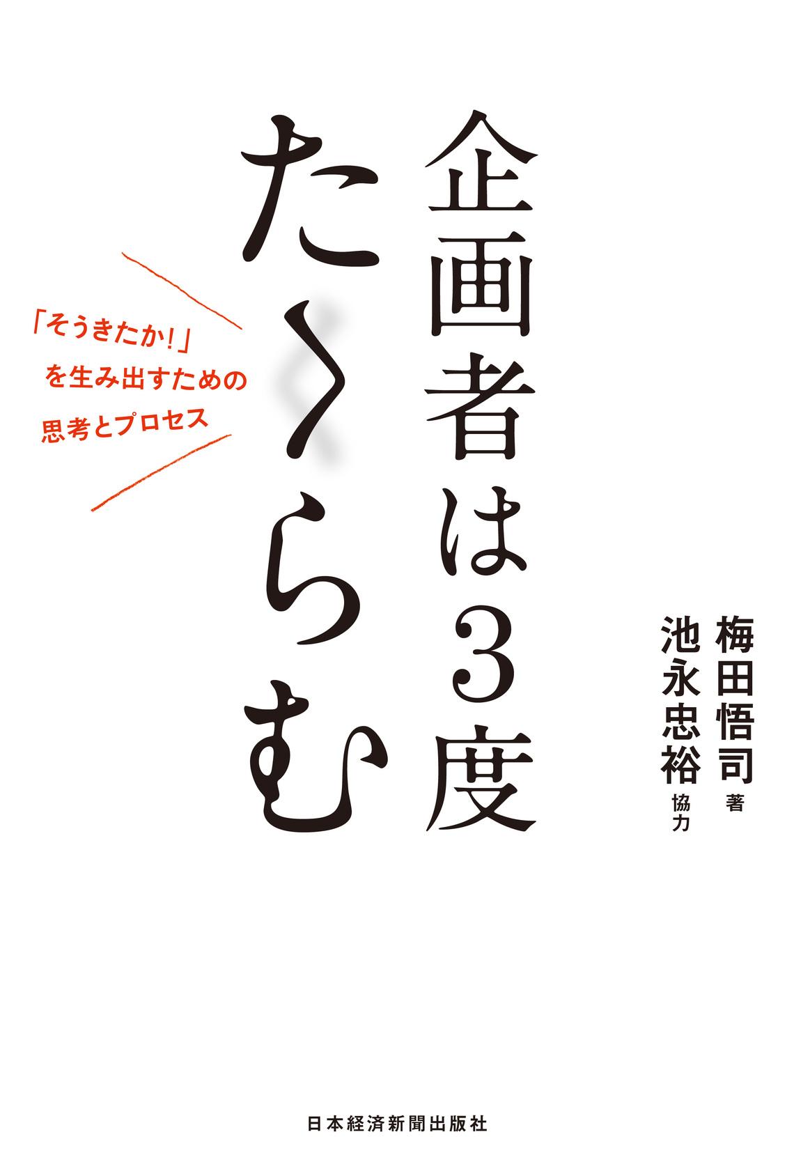 『企画者は3度たくらむ』梅田悟司・著/池永忠裕・協力/日本経済新聞出版社