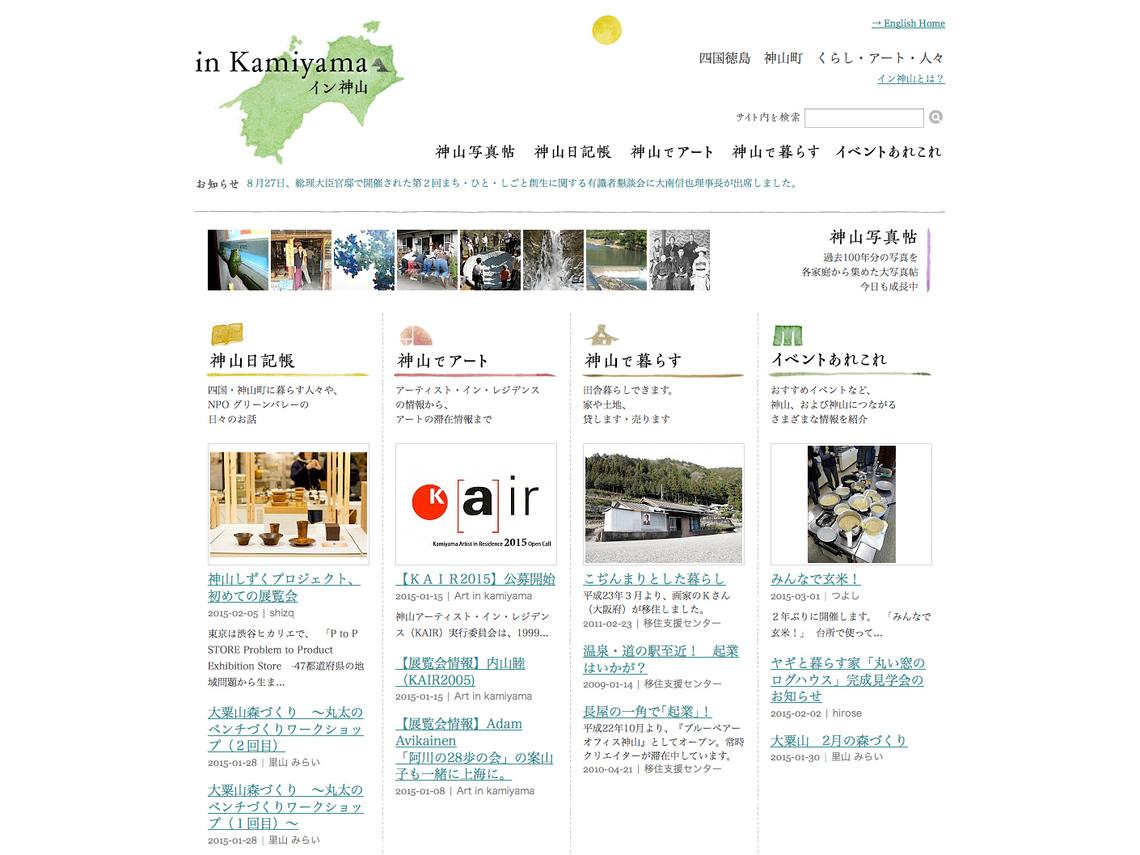 神山プロジェクトホームページ