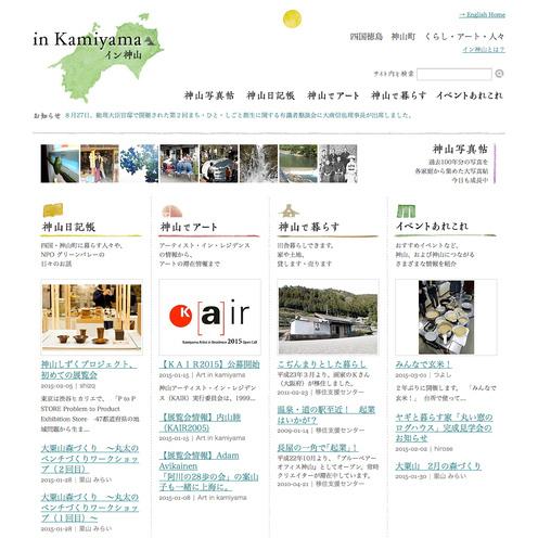 神山プロジェクトに見る  「ソフトなリーダシップ」のコ・クリエーション