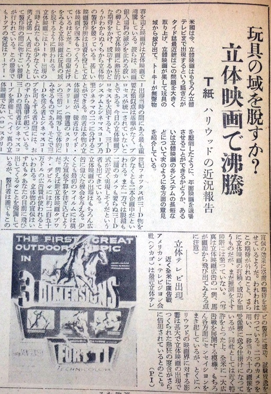 「電通週報」の記事