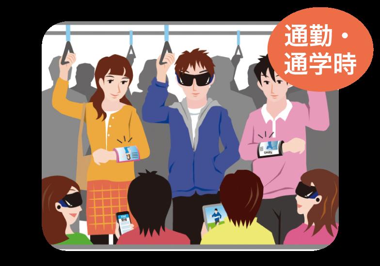 【通勤・通学時】 動画視聴のプライベート視聴