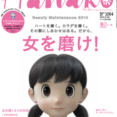 雑誌編集長とともにうみだす新しいソリューション ~ABC協会 東京フォーラム2015 講演レポート