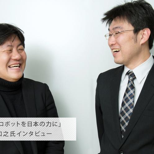 「2020年に向けて、ロボットを日本の力に」  経済産業省・今里和之氏インタビュー(後編)