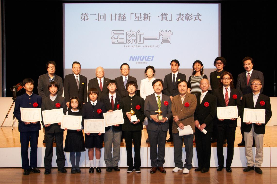 第2回日経「星新一賞」表彰式