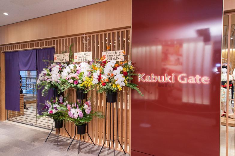 Kabuki Gate