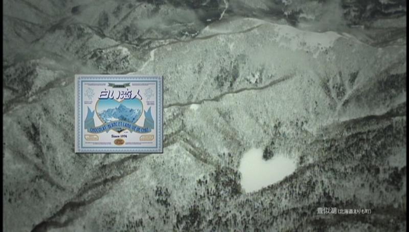 テレビCM「ハートレイク 初冬編」06