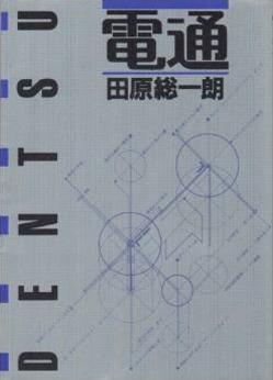 田原総一郎『電通』