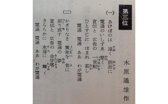 電通電波ビジネス黎明期の牽引者  木原通雄(9)
