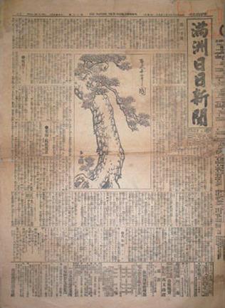 1910年7月29日付の満洲日日新聞